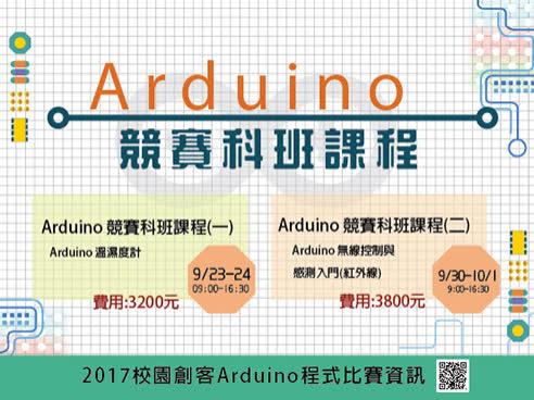 Arduino科班