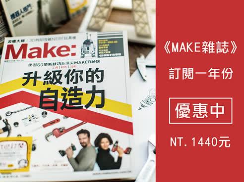 Make雜誌