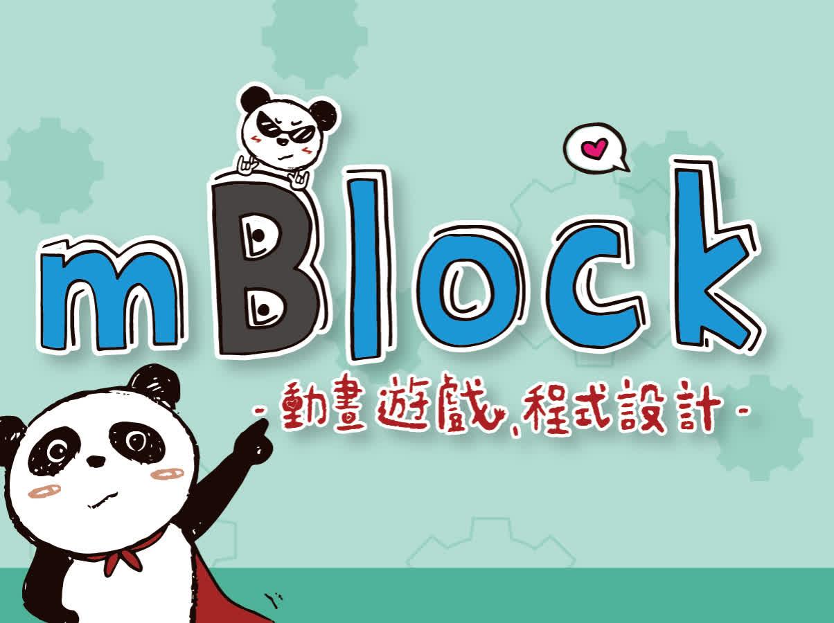 mblock