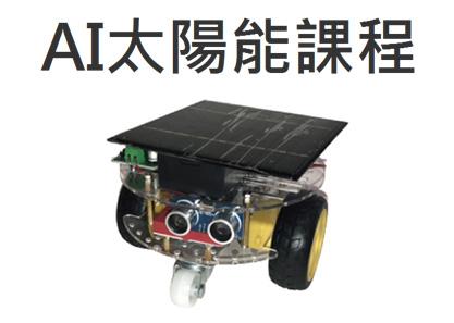 AI太陽能課程