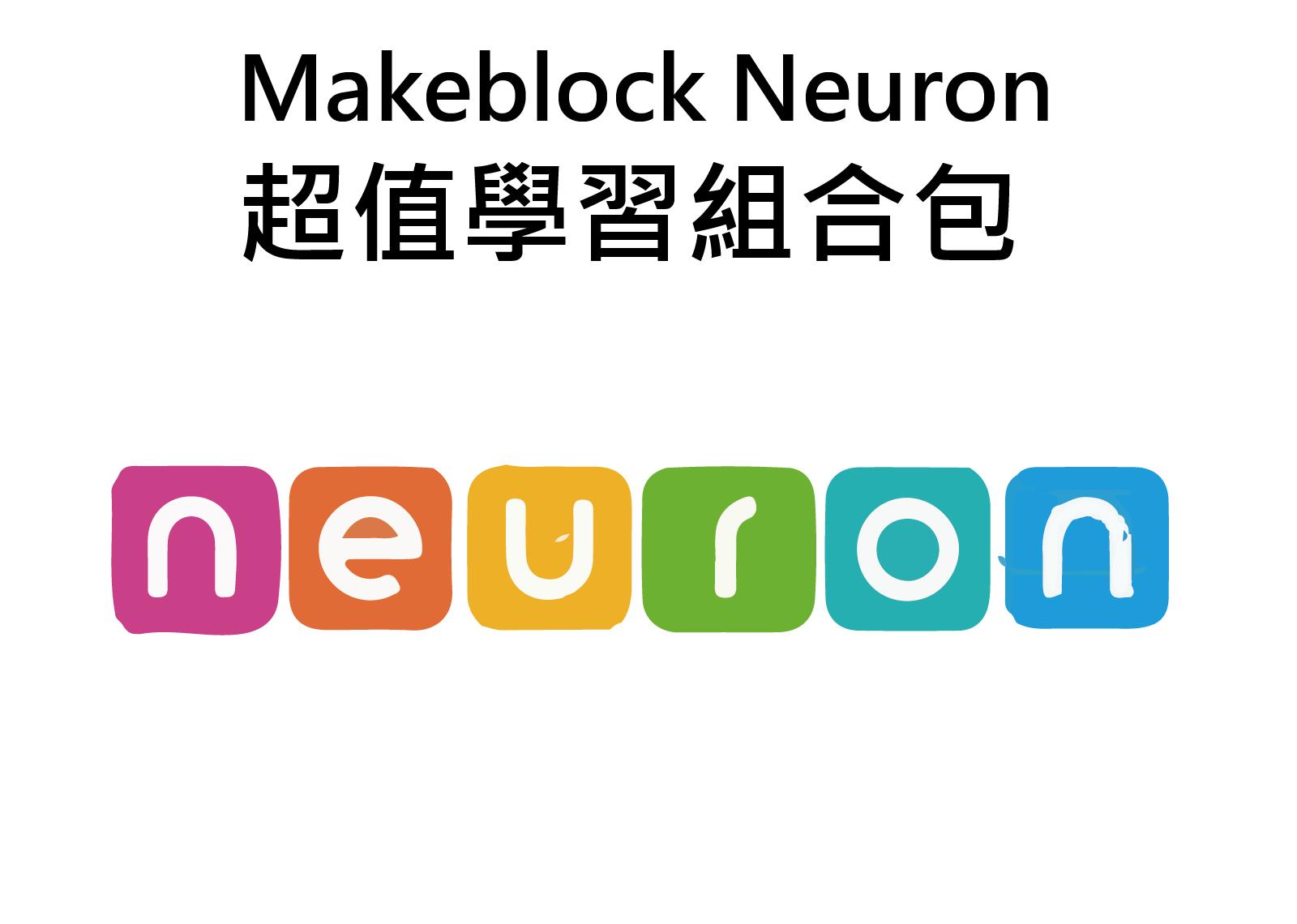 神經元超值學習組合包